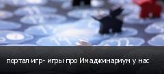 портал игр- игры про Имаджинариум у нас