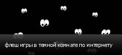 флеш игры в темной комнате по интернету