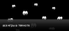все игры в темноте