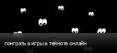 поиграть в игры в темноте онлайн