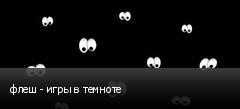 флеш - игры в темноте
