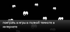 поиграть в игры в полной темноте в интернете