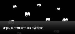 игры в темноте на русском