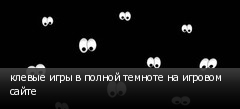 клевые игры в полной темноте на игровом сайте