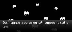 бесплатные игры в полной темноте на сайте игр