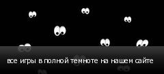 все игры в полной темноте на нашем сайте