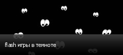 flash игры в темноте