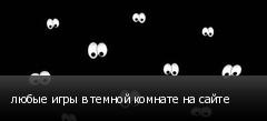 любые игры в темной комнате на сайте