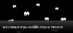 все клевые игры онлайн игры в темноте