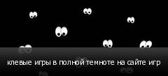 клевые игры в полной темноте на сайте игр
