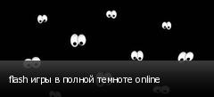 flash игры в полной темноте online