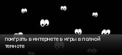 поиграть в интернете в игры в полной темноте