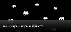 мини игры - игры в темноте