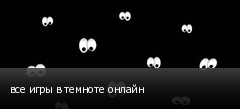 все игры в темноте онлайн