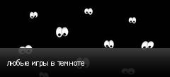 любые игры в темноте