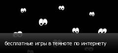 бесплатные игры в темноте по интернету