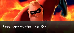 flash Суперсемейка на выбор
