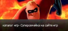 каталог игр- Суперсемейка на сайте игр