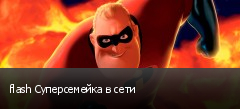 flash Суперсемейка в сети