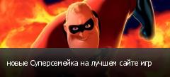 новые Суперсемейка на лучшем сайте игр