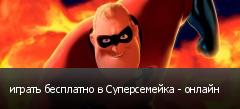 играть бесплатно в Суперсемейка - онлайн