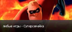 любые игры - Суперсемейка