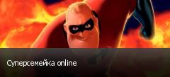 Суперсемейка online