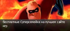 бесплатные Суперсемейка на лучшем сайте игр