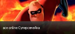 все online Суперсемейка