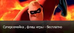 Суперсемейка , флеш игры - бесплатно