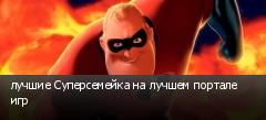лучшие Суперсемейка на лучшем портале игр
