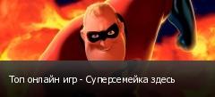 Топ онлайн игр - Суперсемейка здесь