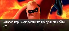 каталог игр- Суперсемейка на лучшем сайте игр