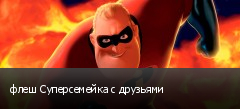 флеш Суперсемейка с друзьями
