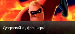 Суперсемейка , флеш-игры