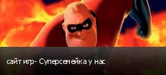 сайт игр- Суперсемейка у нас