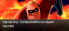портал игр- Суперсемейка на нашем портале