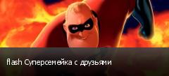 flash Суперсемейка с друзьями