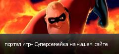 портал игр- Суперсемейка на нашем сайте