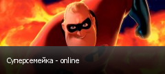 Суперсемейка - online