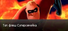 Топ флеш Суперсемейка