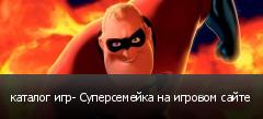каталог игр- Суперсемейка на игровом сайте