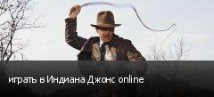 играть в Индиана Джонс online