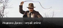 Индиана Джонс - играй online