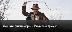 лучшие флэш-игры - Индиана Джонс