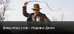 флеш игры у нас - Индиана Джонс