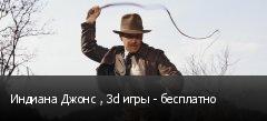 Индиана Джонс , 3d игры - бесплатно