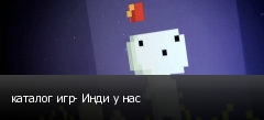 каталог игр- Инди у нас