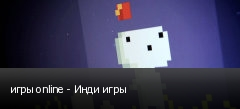 игры online - Инди игры