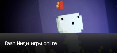 flash Инди игры online